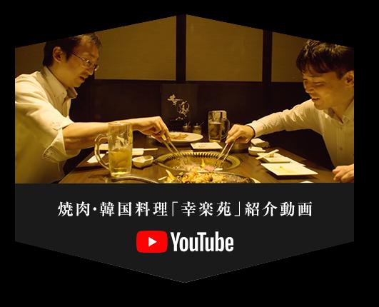 焼肉・韓国家庭料理「幸楽苑」紹介動画