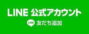 幸楽苑LINE公式アカウント