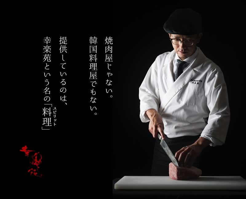 焼肉屋じゃない。韓国料理屋でもない。提供しているのは、幸楽苑という名の「料理」